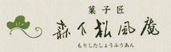 菓子匠 森下松風庵のロゴ