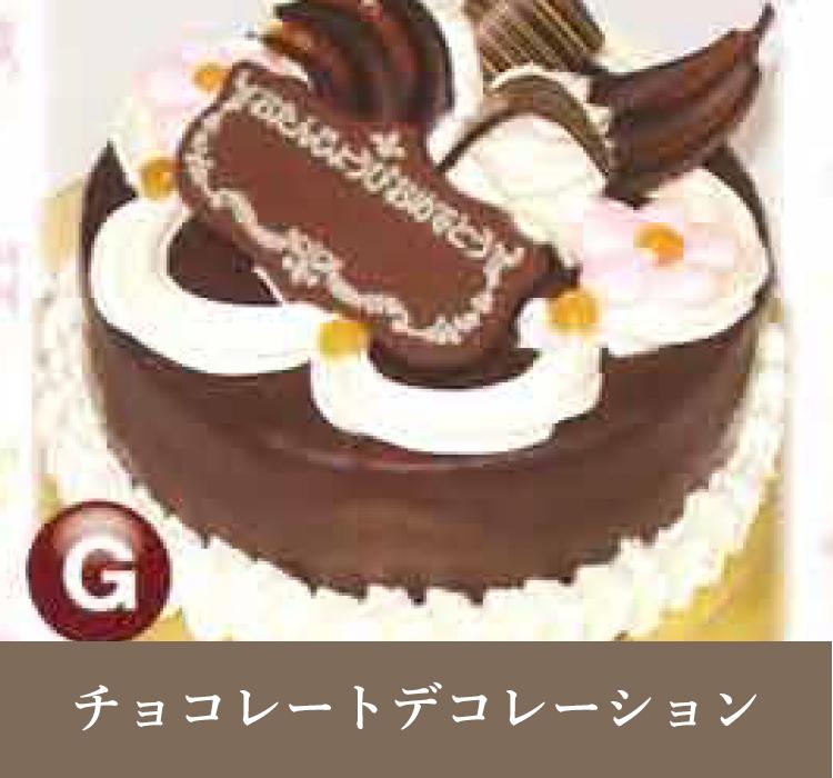 チョコレートデコレーションの画像