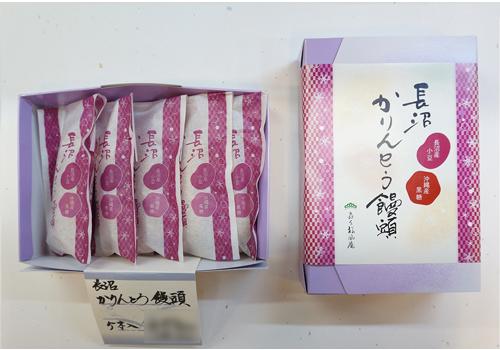 かりんとう饅頭5本入りの写真