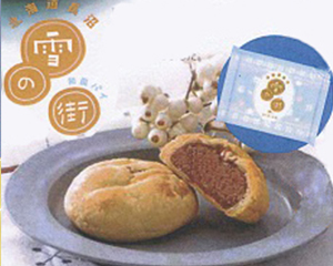 長沼銘菓『雪の街』のイメージ写真