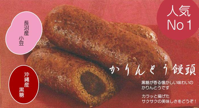 長沼 かりんとう饅頭の写真